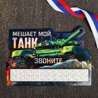 Табличка с номером для авто «Мой танк»