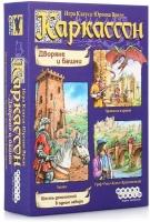 Каркассон: Дворяне и башни (на русском)