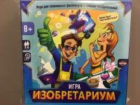 """Игра """"Изобретариум"""", 23,2x23,2x4,5 см 1183235"""